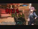 [Rainbow Six Siege] ゆかりは明日も強くなる Highlight #12