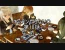 第77位:【MMDドラマ】キッチンやらないO 第18話