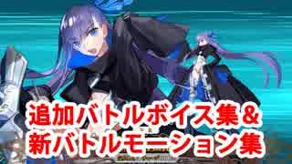 Fate/Grand Order メルトリリス 追加バトルボイス&リニューアル版バトルモーション集