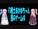 FX戦士あかねちゃん 闇のゲーム#4