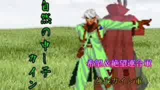 【MUGEN】希望&絶望連合軍VS強化カイン軍【PART8】