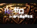 【MAD】鬱くしき人々のうた - マキシマム ザ ホルモン【Re:ゼロから始める異世界生活】