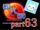 【四八(仮)】あの伝説のクソゲーに魂を捧げる【実況】 part63