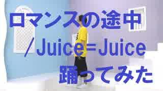 【ぽんでゅ】ロマンスの途中/Juice=Juice踊ってみた【ハロプロ】