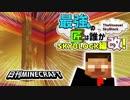 第88位:【日刊Minecraft】最強の匠は誰かスカイブロック編改!絶望的センス4人衆がカオス実況!#52【TheUnusualSkyBlock】