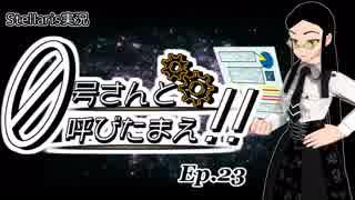 【Stellaris】ゼロ号さんと呼びたまえ!! Episode 23 【ゆっくり・その他実況】