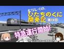 【A列車で行こう9ゆっくり実況】むらしぐの「ひたちのくに」開発記第14回