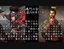 【三國志】美鈴がフランに教える楚漢戦争 27「鴻門の会・上」【ゆっくり解説】