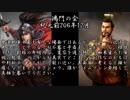 【三國志】美鈴がフランに教える楚漢戦争 28「鴻門の会・下」【ゆっくり解説】