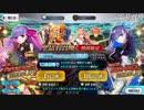 【実況】今更ながらFate/Grand Orderを初プレイする! CCC復刻ガチャ