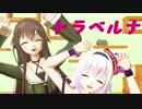 【アイドル部MMD】ピノなとでトラベルナ【1080p】