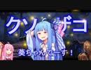 第51位:【DbD】クソザコイキり葵ちゃんは殺したい【VOICEROID実況プレイ】