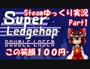 [Steamゲー実況]SuperLedgehop Double Laser ゆっくり実況プレイ Part1
