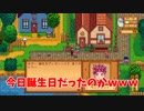 【PS4】馬鹿の牧場生活【Stardew Valley】8日目