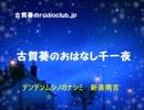 第22位:古賀葵のradioclub.jp#07(おはなし千一夜)