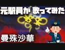 ☆激ウマ☆【元駅員が】曼珠沙華/Shu-Dollaz【歌ってみた】