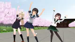 【MMD 艦これ】 仲良し3人組で ♪ 桜ノ雨 ♪2 [1080P]