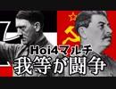 【HoI4】我等が闘争#04【14人マルチ】