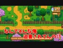 【PS4】馬鹿の牧場生活【Stardew Valley】9日目