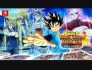 Nintendo Switch新作「スーパードラゴンボールヒーローズ ワールドミッション」カードエディットPV