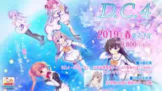 「D.C.4 ~ダ・カーポ4~」OPムービー