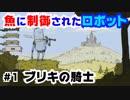 【新作ゲーム】魚に制御されたロボットの探索アクションゲーム実況 Part1