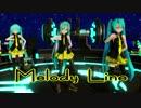 【MMD】3種ミクさんでMelody Line【ray-mmd】