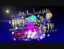 桐生つかさ合作本社(誕生日おめでとう!)