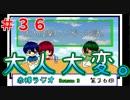 【ラジオ】赤裸ラジオ! Season 3 第36回【赤裸々部】