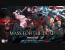 【オーバーロード】オバマスチュートリアルちょろっとプレイ【MASS FOR THE DEAD、1080p】