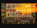 【DQX】スゴロクのパルプンテは日本一ぃぃぃいぃぃぃ!!【カジノ】