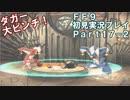 【FF9実況】生き方に迷うアラサーがFF9を初見実況プレイ【Part17-2】