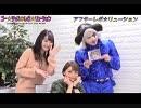 アフター☆レボ☆リューション 第22界