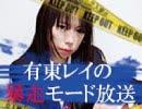 有東レイの暴走モード放送 Vol.4
