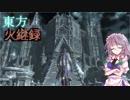 【ダークソウル3】東方火継録 第十八話(前編)【ゆっくり実況】