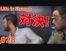 【Life is Strange #28】ディビットVSメガネ!勝てディビット!!