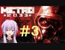 地下鉄育ちゆかりの METRO 2033 #3 悪夢の迂回路