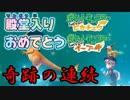 止まらない奇跡の連続に笑い苦しむ男【ポケットモンスターLet's Go! イーブイ Part33】