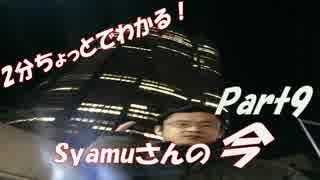 【大物】2分ちょいでわかるSyamuの今 part9【Youtuber】