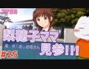 【#アマガミ #25】梨穂子ママファンの方々を敵に回す動画