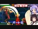 【KOF98UMFE】きりたんウナ達のKOFフリー対戦part6【VOICEROID実況】