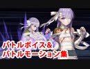 Fate/Grand Order キングプロテア(敵バージョン) 宝具&バトルモーション&バトルボイス集(攻撃、スキル、被ダメージ等)