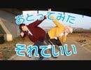 第31位:【ハマーダ×アボケン】それでいい 踊ってみた【オリジナル振付】 thumbnail