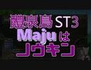 【FF11】醴泉島ST3Majuはノウキンと風でいける!!