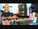【地球防衛軍5】しゅーこちゃんのテキトー防衛軍 第5話【im@s×ボイロ】