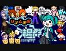 【リズム天国】ニコニコ動画流星群