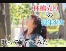 【えんり】林檎売りの泡沫少女 歌って踊ってみた【即興バトン】