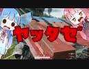 【VOICEROID2実況】初心者でもドン勝が食べたい!part3【PUBG】