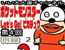 【ポケモンLet's Go!ピカチュウ】マッツァン初見プレイ生#4 再録 part2