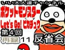 【反省会】マッツァン初見プレイ生#4 再録 part11